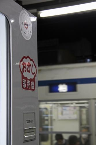 20111231更新-おかし自販機×8000系