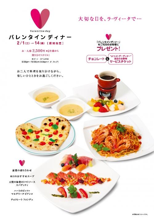 14-02-03 2014_valentineday_dinner_image
