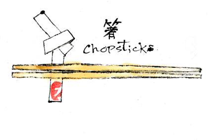 箸1205