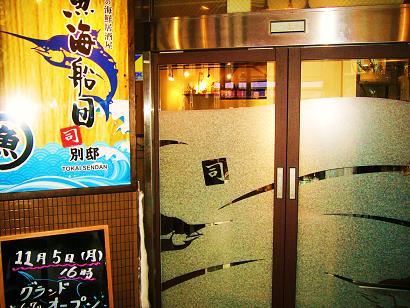 司別邸オープン24-11-05 (5)