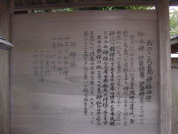 おのころ島神社3