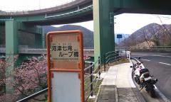 河津ループ橋・01