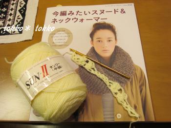 スヌード編み始め