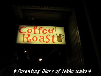 コーヒー豆屋6