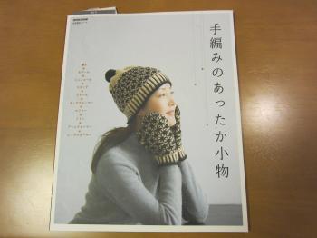 手編みのあったか小物