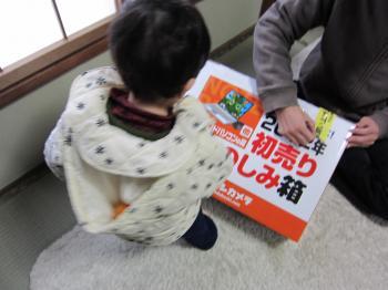 H24ヨドバシ福箱