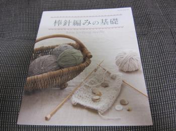 棒針編み基礎本