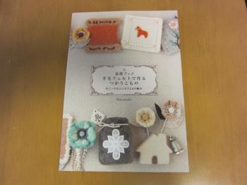羊毛フェルトの本
