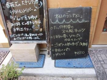 花七穂ランチ4