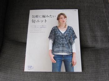 春色カーデ編みはじめ本1