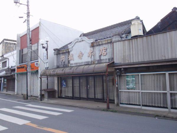 佐原 円城寺本店