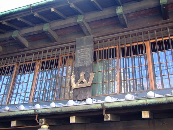 文京区目白台 鳳山酒店