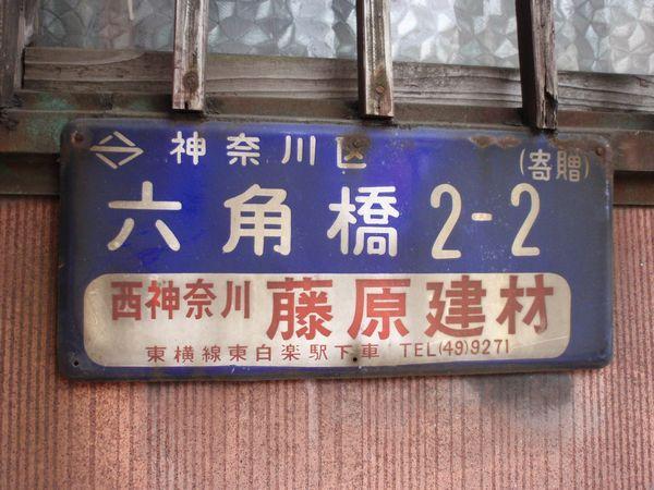 横浜市神奈川区六角橋の町名看板