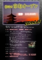 2014京都オープンポスター01