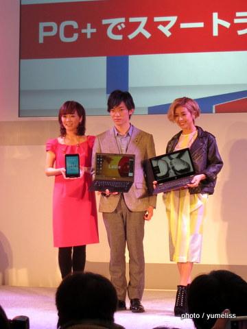 「PC+(プラス)でスマートライフ」タッチ&トライイベント