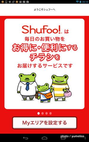 スマホアプリ「shufoo!チラシ閲覧」