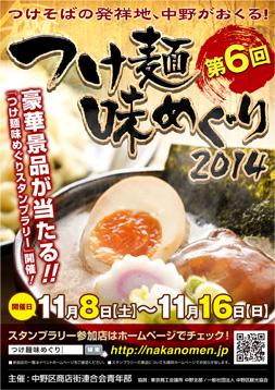 2014-1108-1116_ajimeguri.jpg