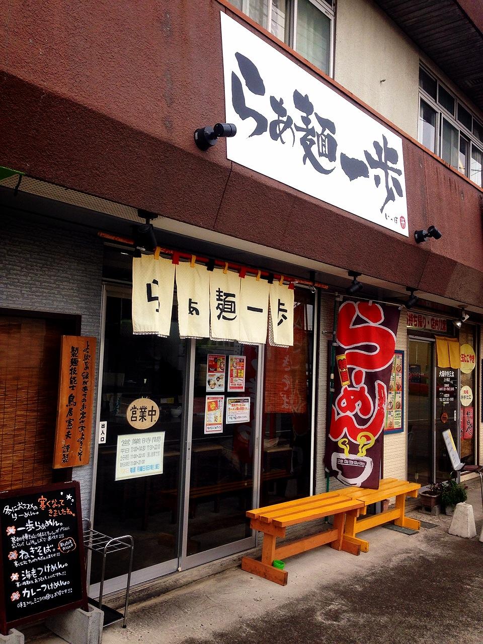 鳥居式らーめん塾17期生卒業生 らぁ麺一歩店舗IMG_3784.jpg