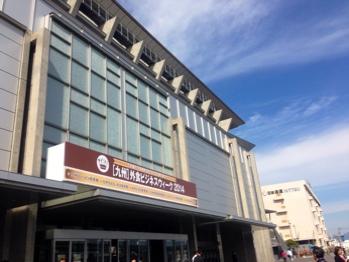 九州ラーメン産業展昨年の入り口