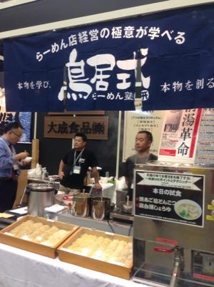 九州ラーメン産業展昨年のブース
