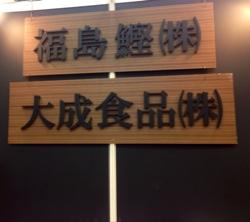 九州産業展ブース