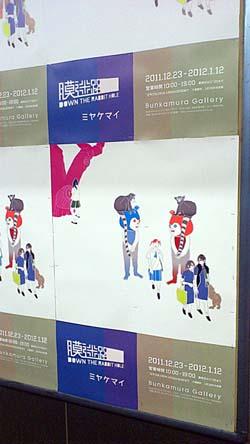 ミヤケマイ個展ポスター
