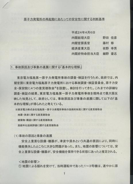 配布された「原発の再稼働の安全性判断基準」の表紙