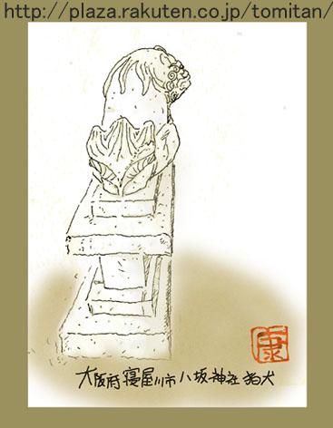 八坂神社狛犬