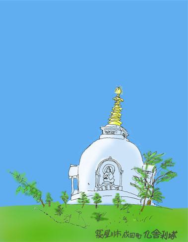 成田の仏舎利塔