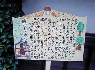 土小学校生徒手書きの立札