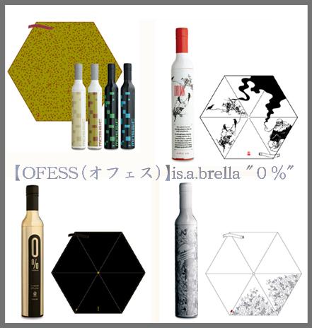 OFESSデザイン傘