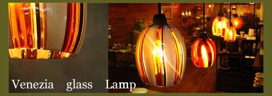 ヴェネチアン・グラスのランプ
