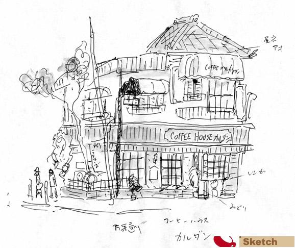 コーヒーハウス:カルダン