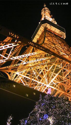 東京タワー1125