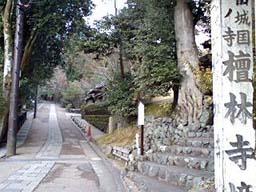 檀林寺と祇王寺
