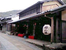 井和井:化野念仏寺の門前にある京小物のお店。