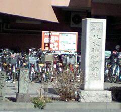 小金宿八坂神社の石碑