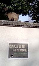 治五郎邸跡