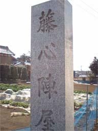 藤心陣屋跡の碑