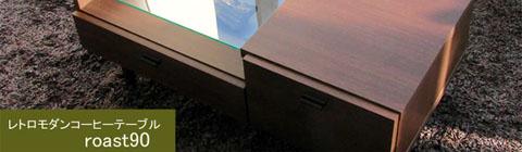 レトロモダンカフェテーブル