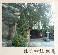 佃島 住吉神社