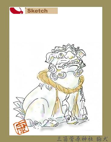 三箇菅原神社狛犬