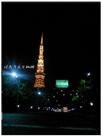 プリンスホテルとタワー