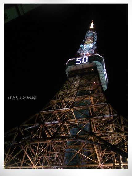 東京タワー1231