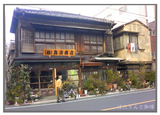 三河島の古民家