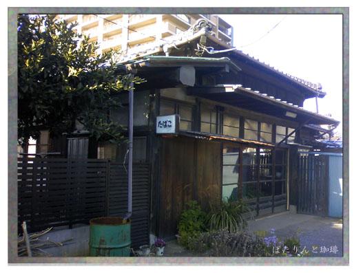 昭和のたばこ屋さん
