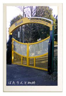 日立サッカー場の門