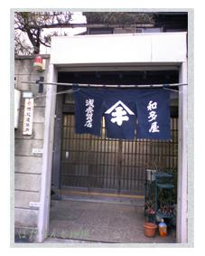 浅香質店入口