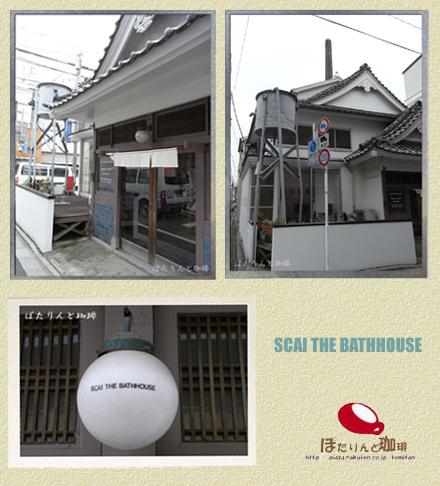Scai the BathHouse