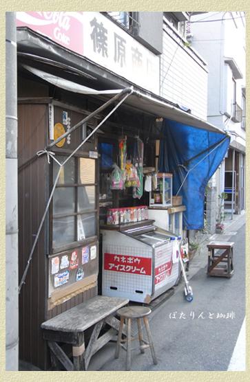 篠原商店1